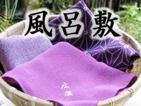 furoshiki-seisakurei
