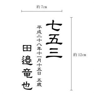 shichigosanA